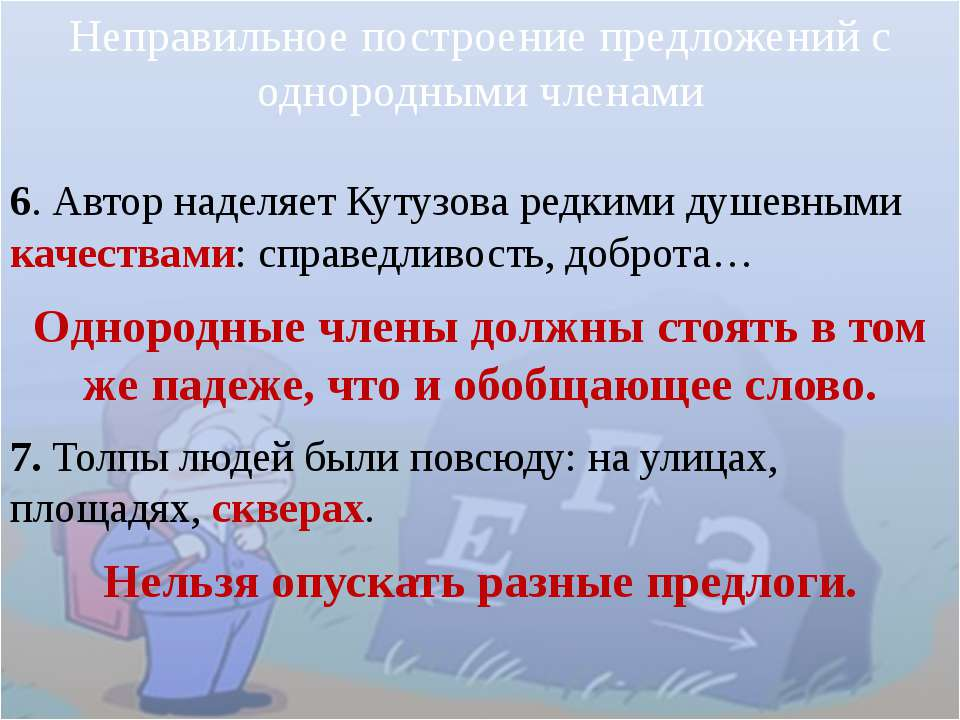 6. Автор наделяет Кутузова редкими душевными качествами: справедливость, добр...