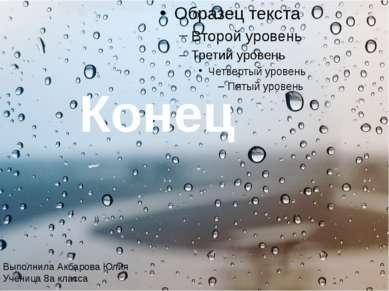 Конец Выполнила Акбарова Юлия Ученица 8а класса