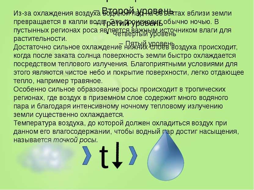 Из-за охлаждения воздуха водяной пар на объектах вблизи земли превращается в ...