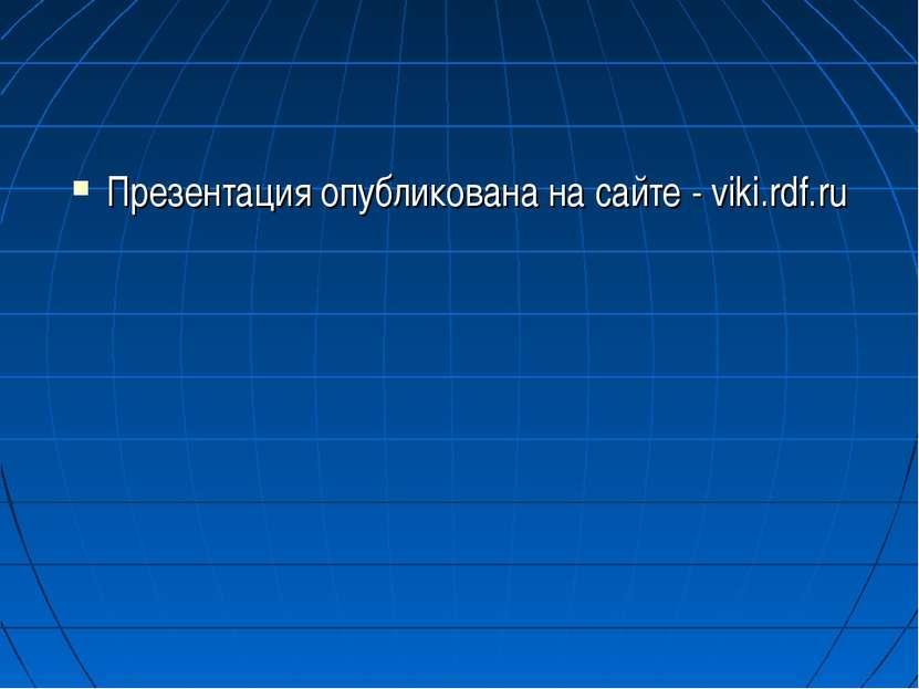 Презентация опубликована на сайте - viki.rdf.ru