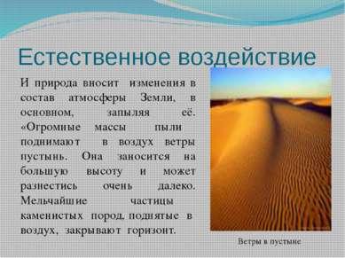 Естественное воздействие И природа вносит изменения в состав атмосферы Земли,...