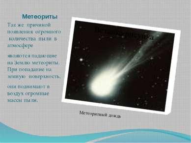 Метеориты Так же причиной появления огромного количества пыли в атмосфере явл...