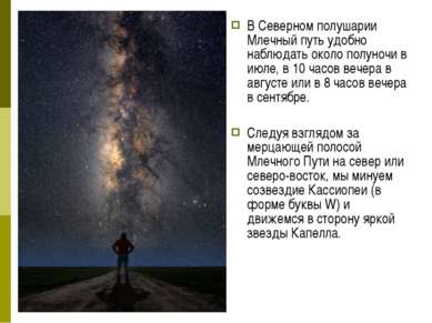 В Северном полушарии Млечный путь удобно наблюдать около полуночи в июле, в 1...