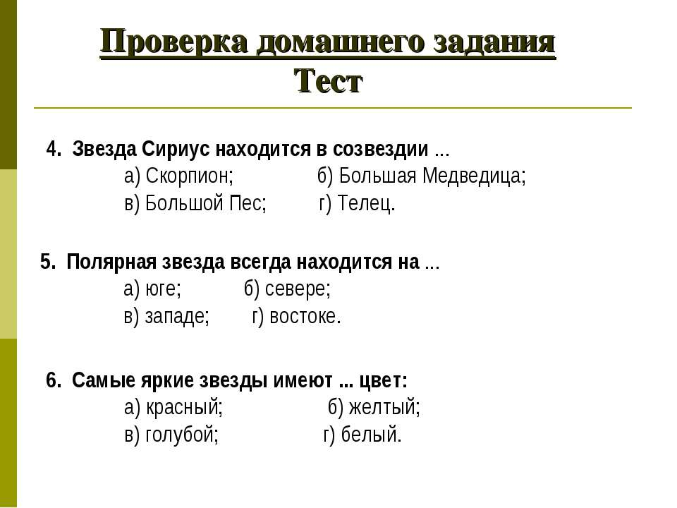 Проверка домашнего задания Тест 4. Звезда Сириус находится в созвездии ... а)...