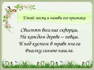 Узнай месяц и назови его признаки Свистят веселые скворцы, На каждом дереве –...