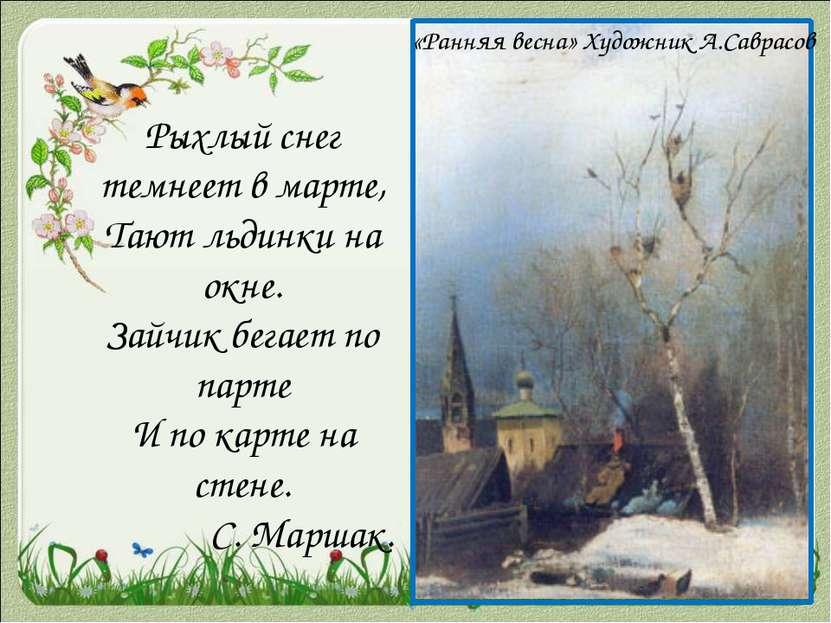 «Ранняя весна» Художник А.Саврасов Рыхлый снег темнеет в марте, Тают льдинки ...