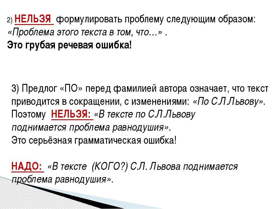 2) НЕЛЬЗЯ формулировать проблему следующим образом: «Проблема этого текста в ...