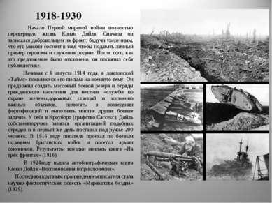 1918-1930 Начало Первой мировой войны полностью перевернуло жизнь Конан Дойля...