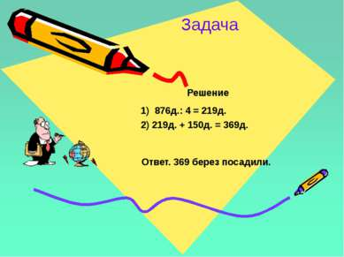 Упражнение в решении примеров № 845, с. 203 № 142, с. 34 ( Ямбарцева Лена.) №...