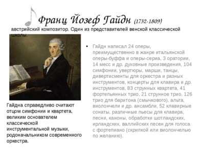 Франц Йозеф Гайдн (1732-1809) Гайдна справедливо считают отцом симфонии и ква...