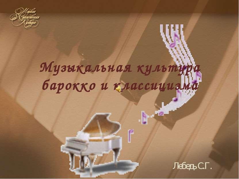 Музыкальная культура барокко и классицизма Лебедь С.Г.