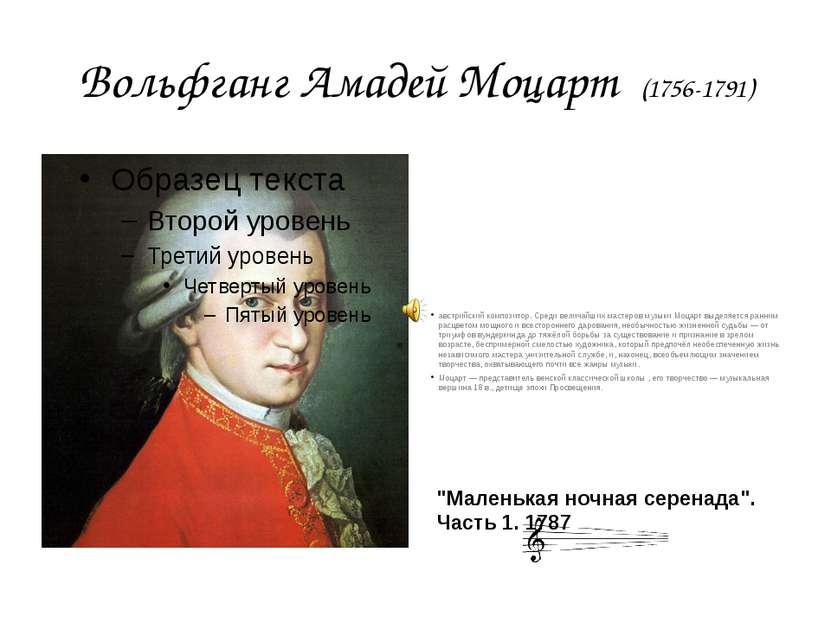 Вольфганг Амадей Моцарт (1756-1791) австрийский композитор. Среди величайших ...