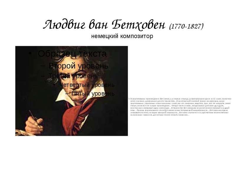 Людвиг ван Бетховен (1770-1827) В фортепианных произведениях Бетховена, и, в ...