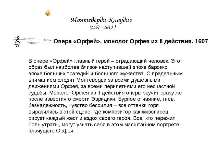 Монтеверди Клаудио (1567 - 1643 ) Опера «Орфей», монолог Орфея из II действия...