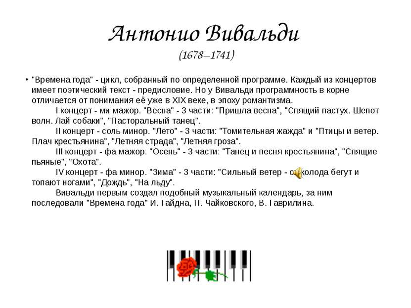 """""""Времена года"""" - цикл, собранный по определенной программе. Каждый из концерт..."""