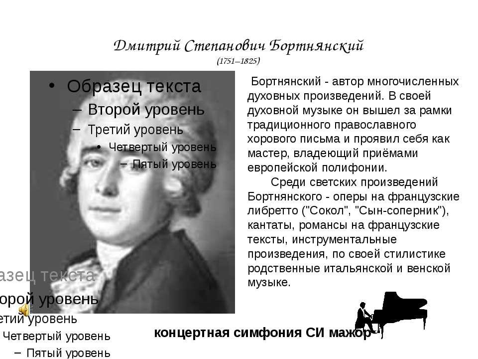 Дмитрий Степанович Бортнянский (1751–1825) концертная симфония СИ мажор Борт...