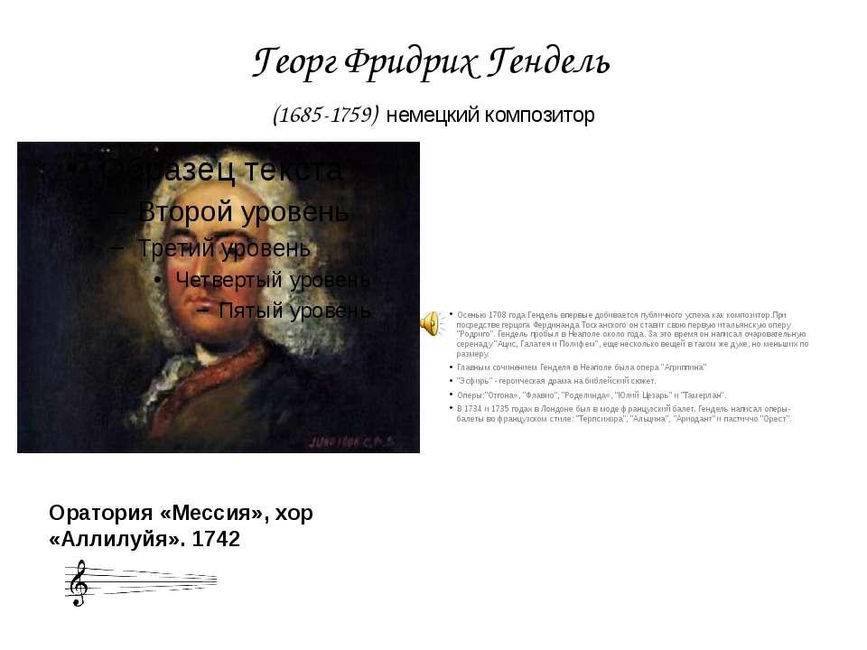 Георг Фридрих Гендель (1685-1759) немецкий композитор Осенью 1708 года Гендел...
