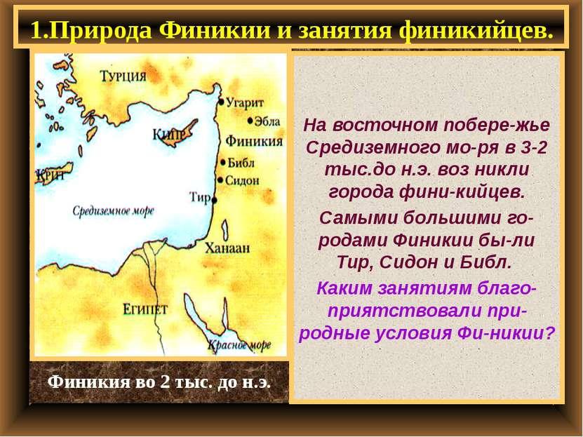 1.Природа Финикии и занятия финикийцев. На восточном побере-жье Средиземного ...