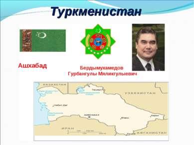 Туркменистан Ашхабад Бердымухамедов Гурбангулы Мяликгулыевич