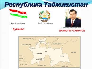 Республика Таджикистан Душанбе ЭМОМОЛИРАХМОНОВ