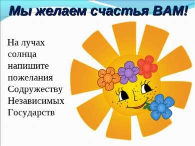 Мы желаем счастья ВАМ! На лучах солнца напишите пожелания Содружеству Независ...