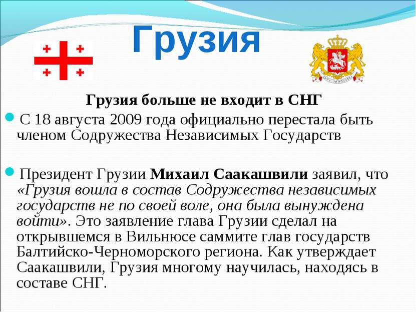 Грузия больше не входит в СНГ С 18 августа 2009 года официально перестала быт...