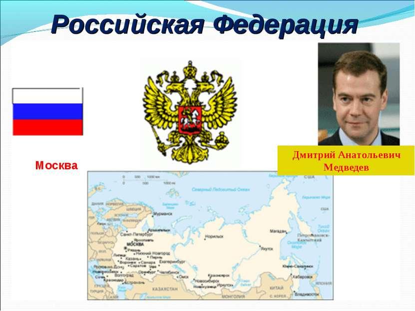 Российская Федерация Москва Дмитрий Анатольевич Медведев