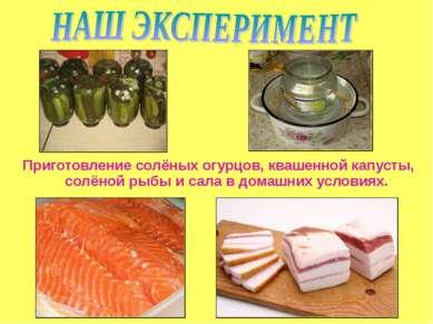 Приготовление солёных огурцов, квашенной капусты, солёной рыбы и сала в домаш...