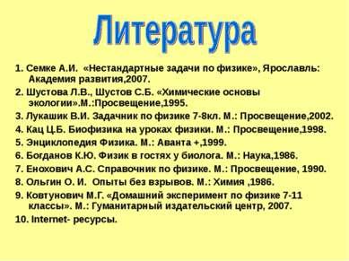 1. Семке А.И. «Нестандартные задачи по физике», Ярославль: Академия развития,...