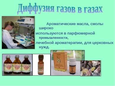 Ароматические масла, смолы широко используются в парфюмерной промышленности, ...