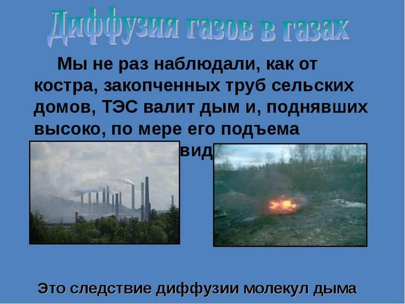 Мы не раз наблюдали, как от костра, закопченных труб сельских домов, ТЭС вали...