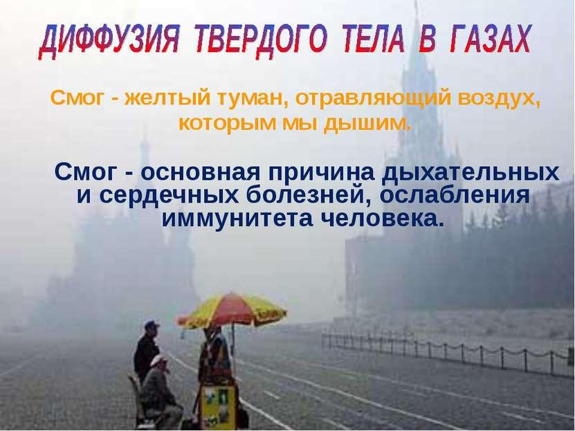 Смог - желтый туман, отравляющий воздух, которым мы дышим. Смог - основная пр...