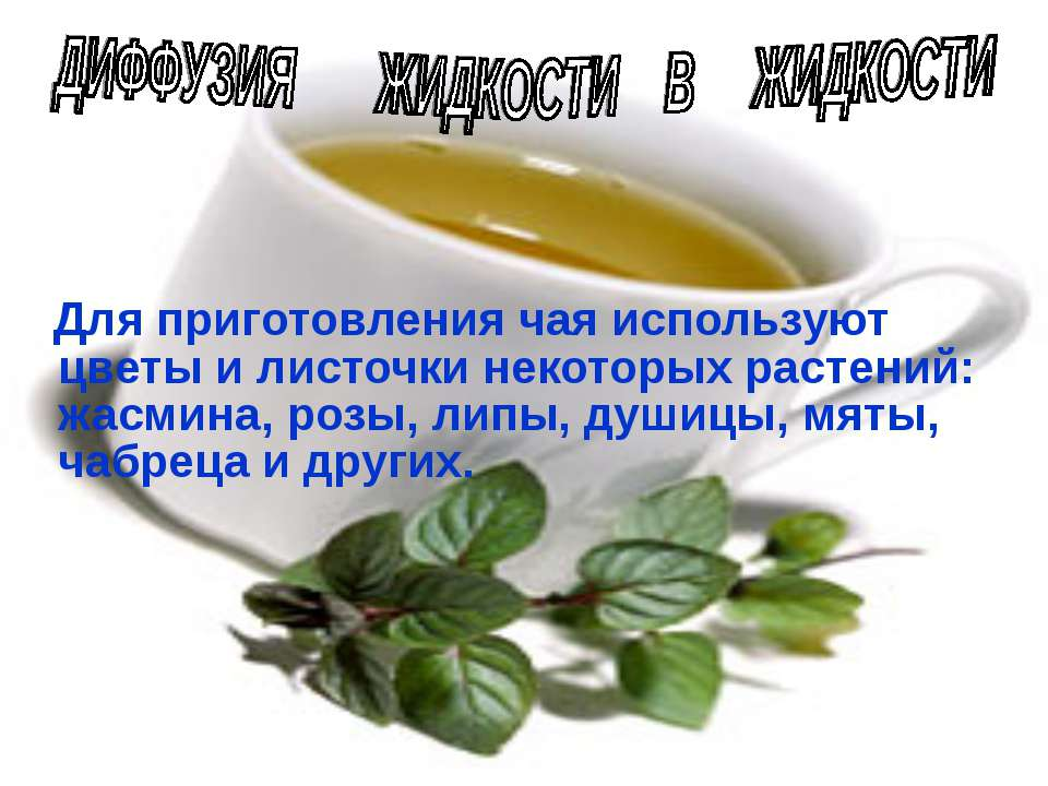 Для приготовления чая используют цветы и листочки некоторых растений: жасмина...