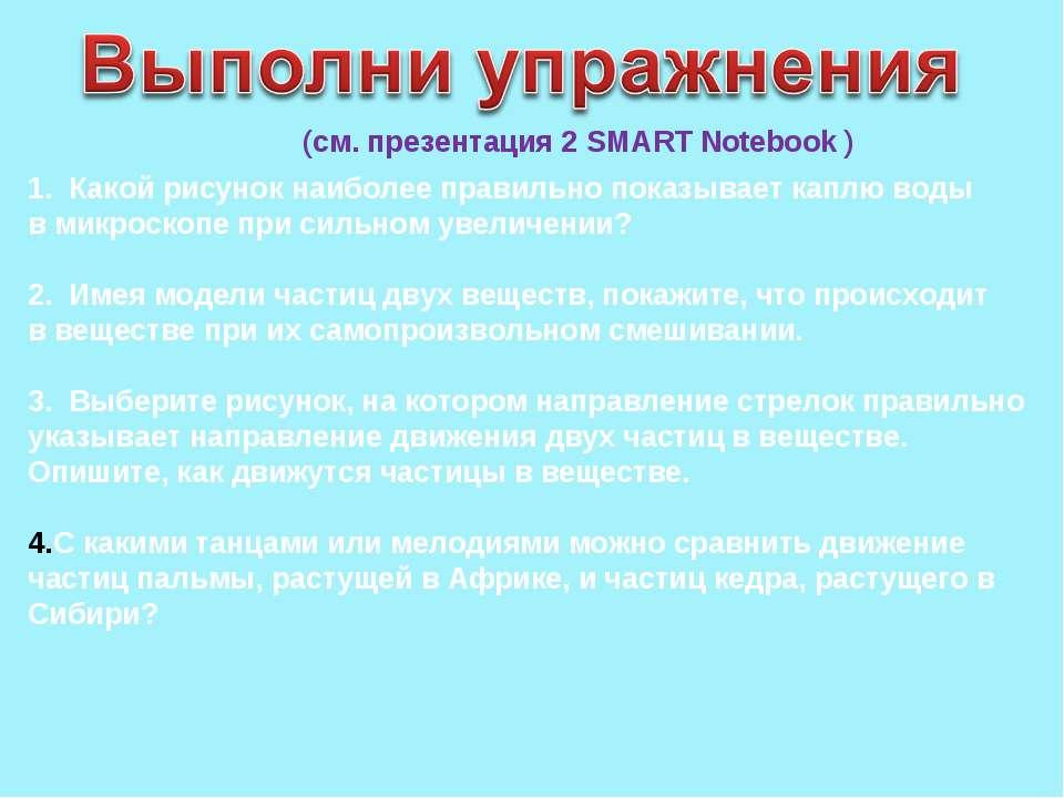 (см. презентация 2 SMART Notebook ) 1. Какой рисунок наиболее правильно показ...