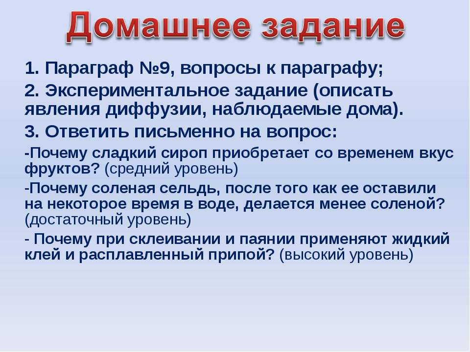 1. Параграф №9, вопросы к параграфу; 2. Экспериментальное задание (описать яв...