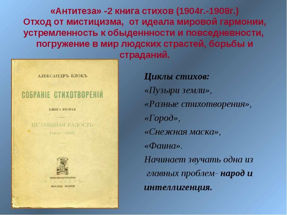 «Антитеза» -2 книга стихов (1904г.-1908г.) Отход от мистицизма, от идеала мир...