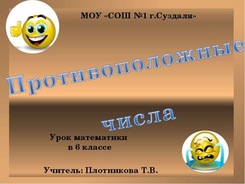Урок математики в 6 классе МОУ «СОШ №1 г.Суздаля» Учитель: Плотникова Т.В.