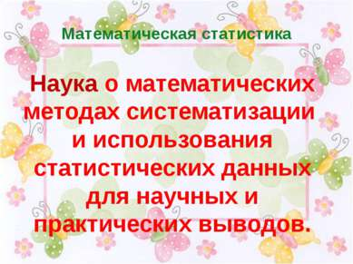Математическая статистика Наука о математических методах систематизации и исп...