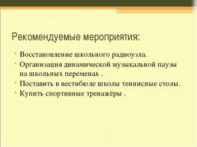 Рекомендуемые мероприятия: Восстановление школьного радиоузла. Организация ди...