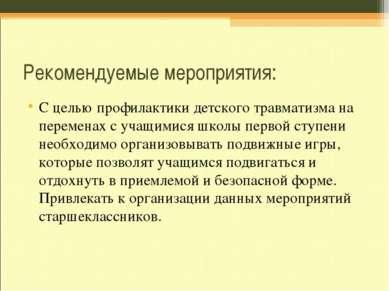 Рекомендуемые мероприятия: С целью профилактики детского травматизма на перем...