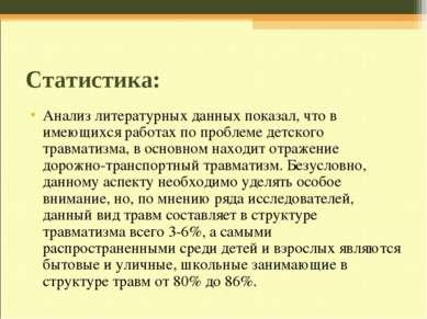 Статистика: Анализ литературных данных показал, что в имеющихся работах по пр...