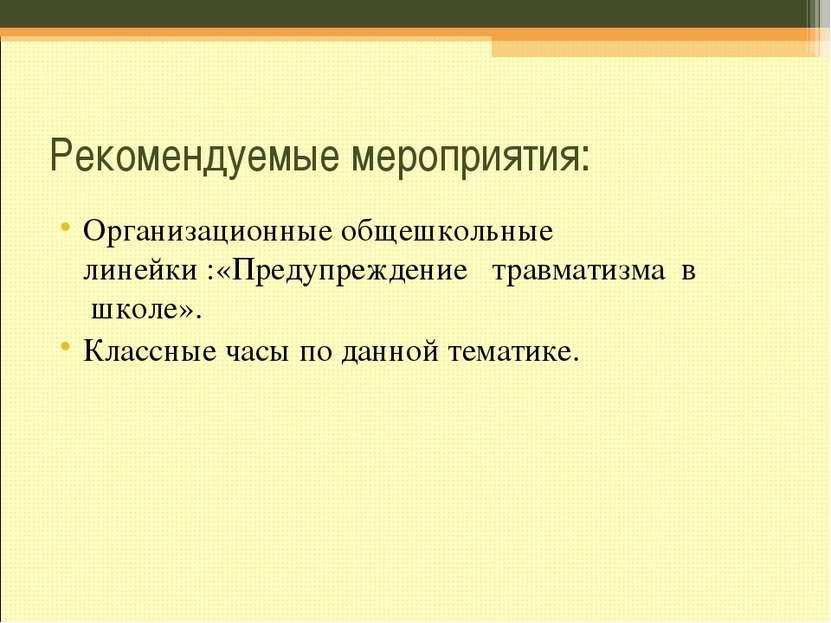 Рекомендуемые мероприятия: Организационные общешкольные линейки:«Предупрежде...