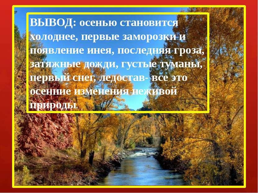 ВЫВОД: осенью становится холоднее, первые заморозки и появление инея, последн...