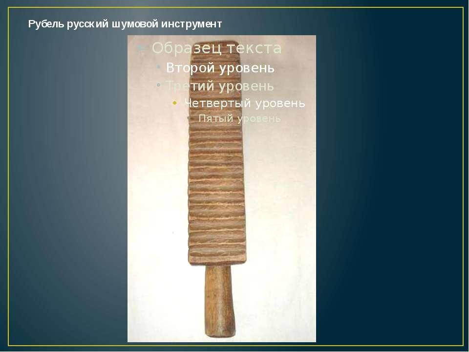 Рубель русский шумовой инструмент