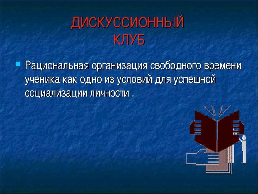 ДИСКУССИОННЫЙ КЛУБ Рациональная организация свободного времени ученика как од...