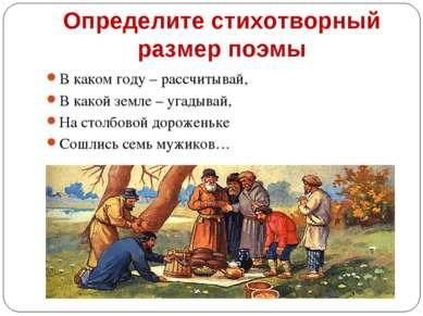 Определите стихотворный размер поэмы В каком году – рассчитывай, В какой земл...