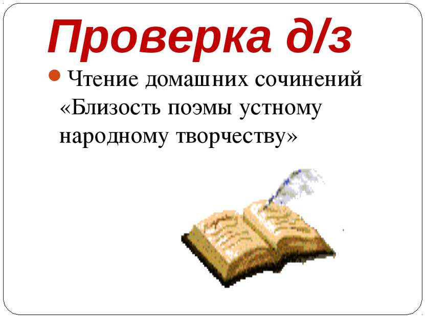 Проверка д/з Чтение домашних сочинений «Близость поэмы устному народному твор...