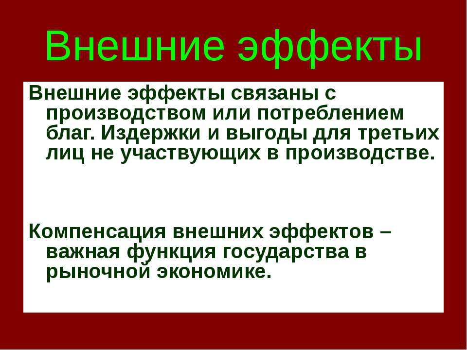 Внешние эффекты Внешние эффекты связаны с производством или потреблением благ...