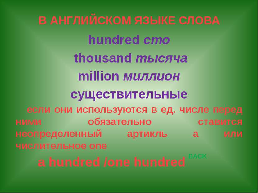 ЗАПОМНИТЕ: five -(the) fifth eight -(the) eighth nine -(the) ninth twelve -(t...