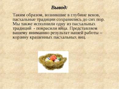 Вывод: Таким образом, возникшие в глубине веков, пасхальные традиции сохранил...